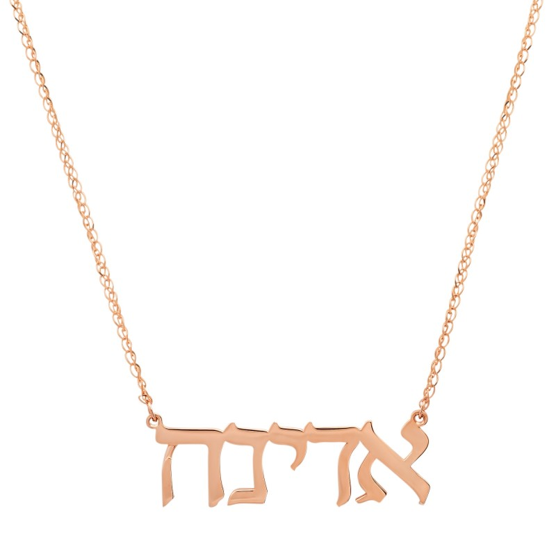 14k Rose Gold Hebrew Nameplate Necklace