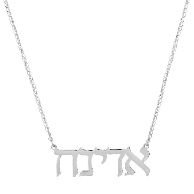 14k White Gold Hebrew Nameplate Necklace